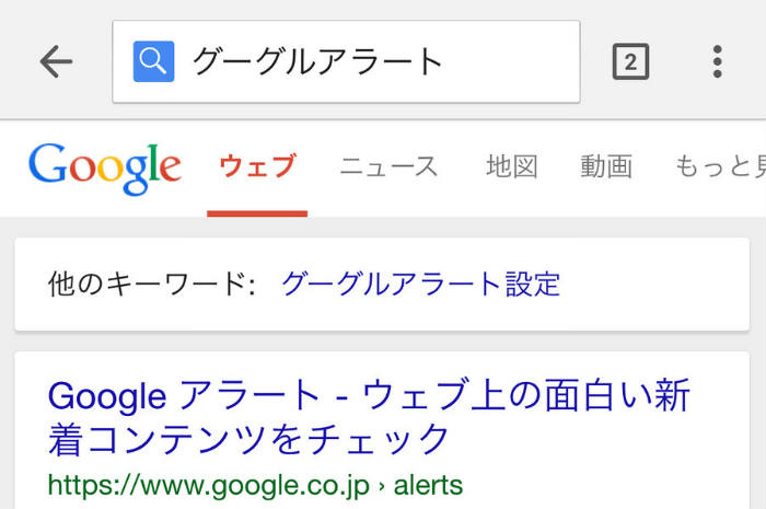 グーグルアラートで検索する